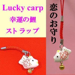恋愛運向上ストラップ 幸運をもたらす鯉(恋)のお守り|japan