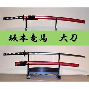 坂本龍馬 大刀 陸奥守吉行の刀|japan