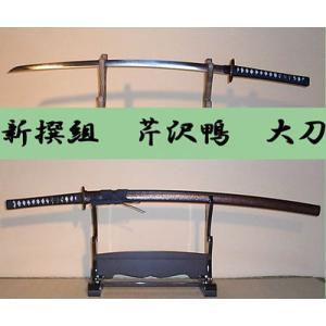 新撰組 芹沢鴨 大刀|japan