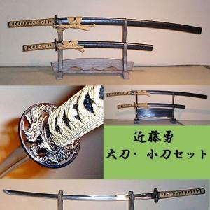 美術刀剣(模造刀) 新撰組 近藤勇 大刀と小刀の2点セット|japan