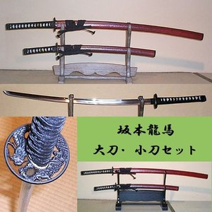 美術刀剣(模造刀)坂本龍馬 大刀と小刀の2点セット 陸奥守吉行|japan