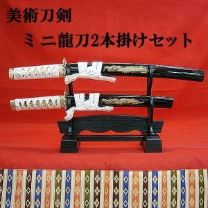 日本刀・竜刀2本セット(刀身竜入り・刀掛け台付)刀飾り|japan