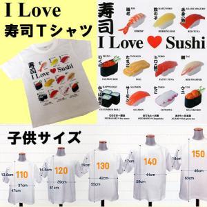 アイラブ寿司Tシャツ  子供用|japan