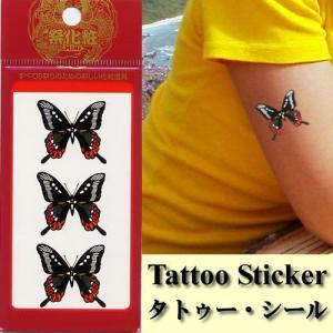 タトゥーシール ミニサイズ 蝶々(タトゥーステッカー)|japan