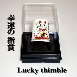 幸運の指貫(ゆびぬき)thimble シンブル招き猫白|japan