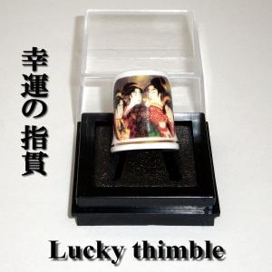 幸運の指貫(ゆびぬき)thimble シンブル四美人|japan