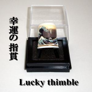 幸運の指貫(ゆびぬき)thimble シンブル 葛飾北斎 波裏|japan