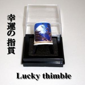 幸運の指貫(ゆびぬき)thimble シンブル 塔・富士山・桜|japan