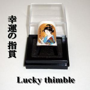 幸運の指貫(ゆびぬき)thimble シンブル 美人画 水色の着物|japan
