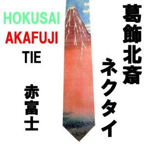 日本のお土産ネクタイ 葛飾北斎版画 赤富士 japan