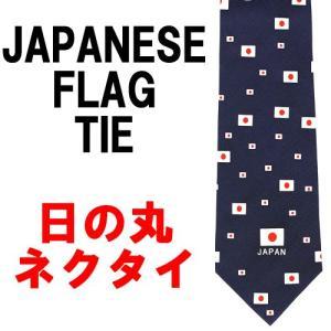 日本の国旗 日の丸ネクタイ 紺色|japan