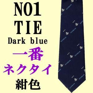 漢字柄ネクタイ 一番 紺色|japan