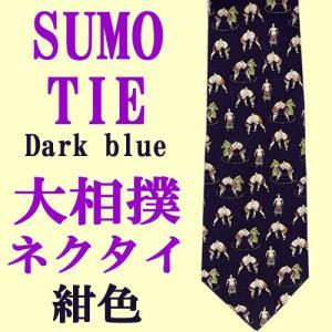 日本のお土産ネクタイ 相撲 紺色|japan