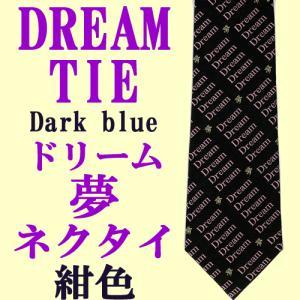 日本のお土産ネクタイ 夢 ドリーム 紺色|japan