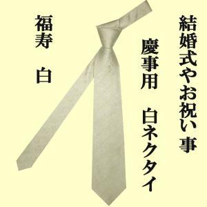 高級織物ネクタイ 和柄 福寿 白(慶事用礼服用ネクタイ)|japan