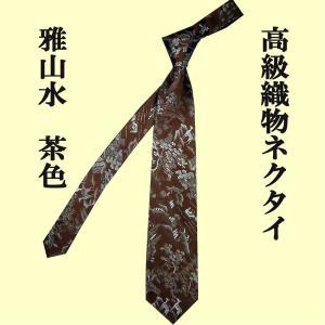 高級織物ネクタイ 和柄 雅山水(みやびさんすい) 茶色|japan