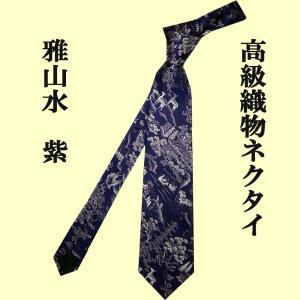 高級織物ネクタイ 和柄 雅山水(みやびさんすい) 紫 japan