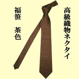 高級織物ネクタイ 和柄 福笹 茶色 japan