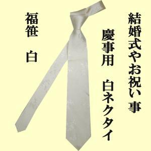 高級織物ネクタイ 和柄 福笹 白(慶事用ネクタイ・礼服用ネクタイ) japan