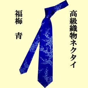高級織物ネクタイ 和柄 福梅 青|japan