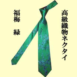 高級織物ネクタイ 和柄 福梅 グリーン japan