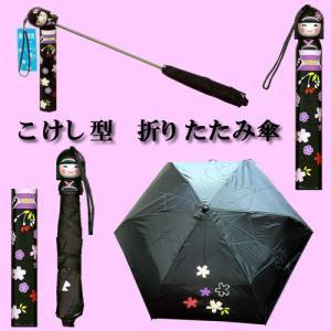 こけし型 折り畳み傘(折りたたみがさ)舞妓 花市場 黒|japan