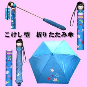 こけし型 折り畳み傘(折りたたみがさ)舞妓 花市場 ブルー|japan