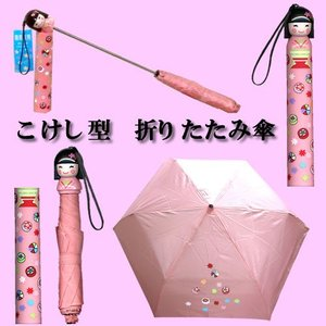こけし型 折り畳み傘(折りたたみがさ)舞妓 金平糖 ピンク|japan