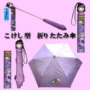 こけし型 折り畳み傘(折りたたみがさ)舞妓 四季 パープル|japan
