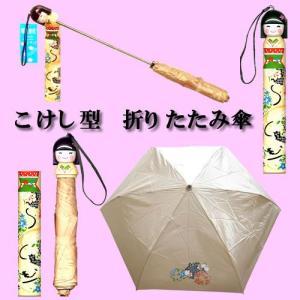 こけし型 折り畳み傘(折りたたみがさ)舞妓 四季 イエロー|japan