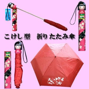 こけし型 折り畳み傘(折りたたみがさ)舞妓 友禅 ローズピンク|japan