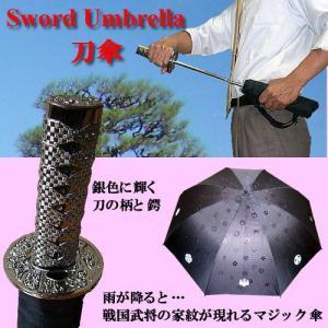 刀型傘(日本刀の形をした傘)忍者刀傘・侍刀傘 折り畳み式傘|japan