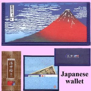 日本のお土産 浮世絵 札入れ 北斎 赤富士|japan