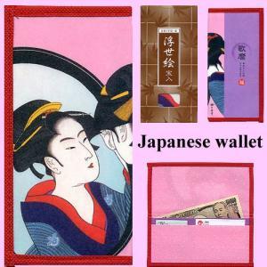 日本のお土産 浮世絵 札入れ 歌麿 鏡美人|japan