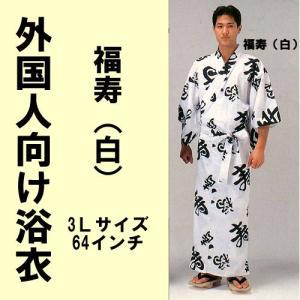 外国人向け浴衣 福寿 白地 3L|japan