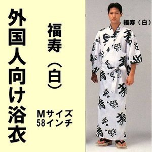 外国人向け浴衣 福寿 白 M|japan