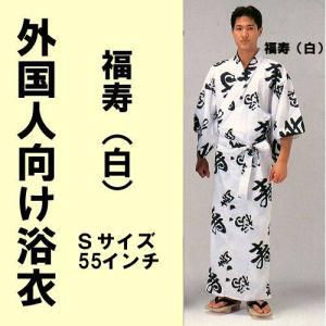 外国人向け浴衣 福寿 白 S|japan
