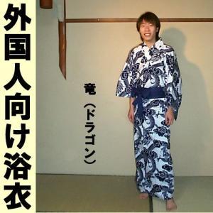 外国人向け浴衣 竜(ドラゴン)3Lサイズ|japan