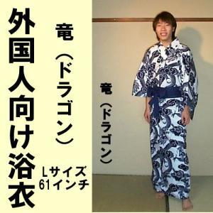 外国人向け浴衣 竜 L|japan
