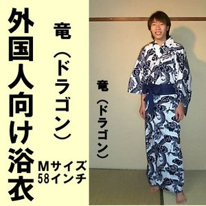 外国人向け浴衣 竜 M|japan