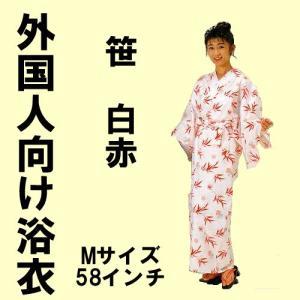 外国人向け浴衣 笹赤 M|japan