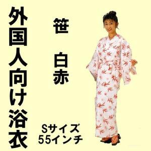 外国人向け浴衣 笹赤 S|japan