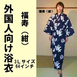 外国人向け浴衣 福寿 紺 3L|japan