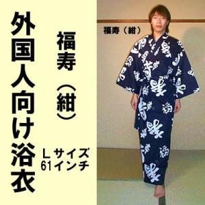 外国人向け浴衣 福寿 紺 L|japan