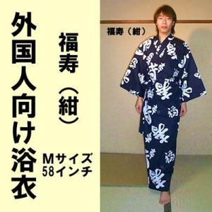 外国人向け浴衣 福寿 紺 M|japan