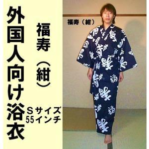 外国人向け浴衣 福寿 紺 S|japan