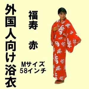 外国人向け浴衣 福寿 赤 M|japan