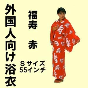 外国人向け浴衣 福寿 赤 S|japan