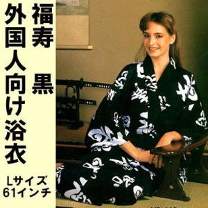 外国人向け浴衣 福寿 黒 L|japan