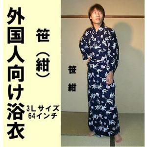 外国人向け浴衣 笹紺 3Lサイズ|japan